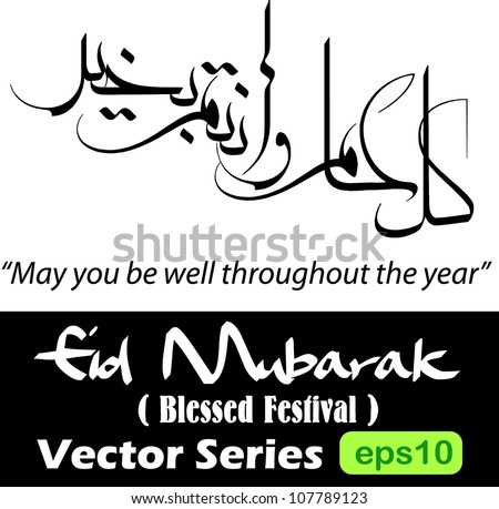 "Arabic calligraphy vector of an eid greeting 'Kullu am wa antum bi-khair' (translated as ""May you be well throughout the year""). It is commonly used to greet during eid and new year celebration. - stock vector"