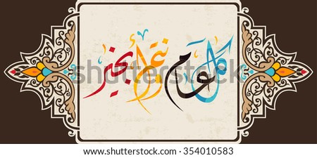 "Arabic calligraphy vector of an eid greeting 'Kullu am wa antum bi-khair' (translated as ""May you be well throughout the year) with islamic decoration - stock vector"