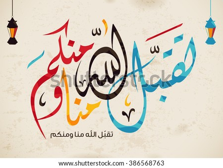 arabic calligraphy vectors of an eid greeting 'Taqabbal allahu minna wa minkum (May Allah accept it from you and us). It is commonly used to greet during eid after Ramadan fasting month 1 - stock vector