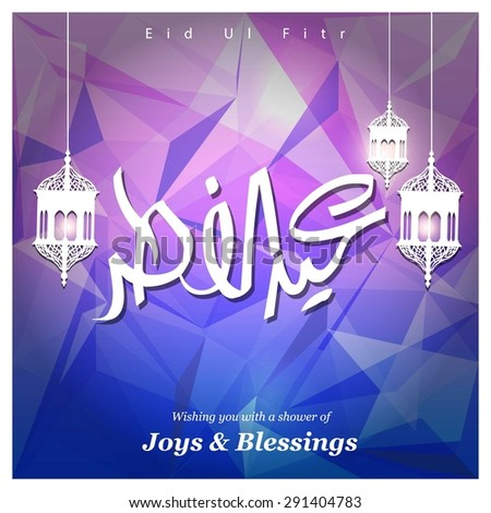 Arabic Eid-ul-fitr Calligraphy and Islamic traditional hanging lamps - Muslim Community festival Eid - Islamic greeting card Vintage background - stock vector
