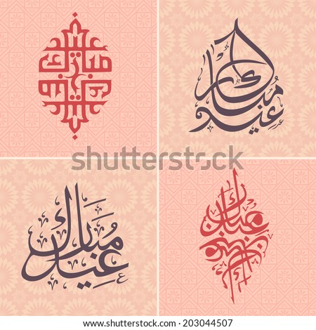 Arabic Islamic calligraphic set for Eid Mubarak celebrations.  - stock vector