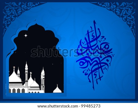 Arabic Islamic calligraphy eid mubarak  text With Mosque or Masjid on  modern abstract background with floral pattern & frame,in blue color. EPS 10 Vector Illustration. - stock vector