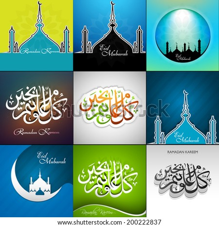 Arabic Islamic calligraphy Mosque colorful Ramadan Kareem collection card set background vector - stock vector