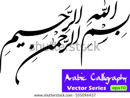 Arabic Islamic calligraphy of Bismillah (in the name of god) in iranian shekasteh script style with white background - stock vector