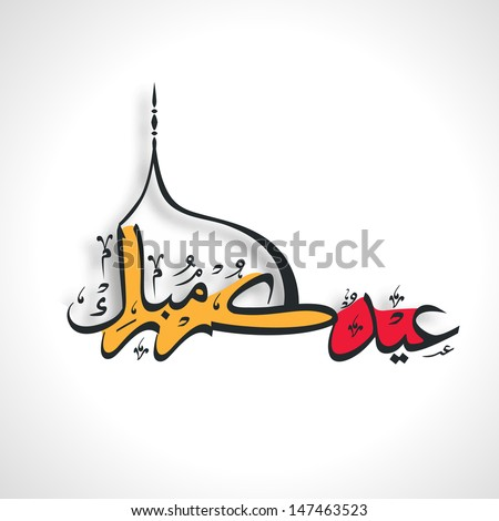 Arabic Islamic calligraphy of colorful text Eid Mubarak with mosque design on abstract grey background.  - stock vector