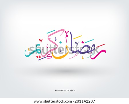 Arabic Islamic calligraphy of colorful text Ramadan Kareem on abstract white background. - stock vector