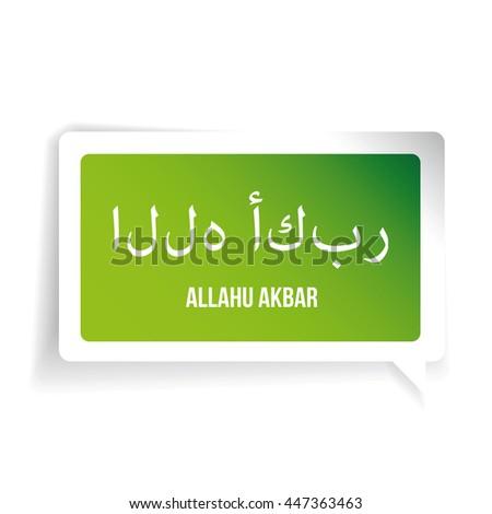 Arabic Islamic calligraphy of dua(wish) Allahu Akbar ( Allah is the greatest) - stock vector