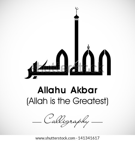 Arabic Islamic calligraphy of dua(wish) Allahu Akbar (Allah is the greatest) on abstract grey background. - stock vector