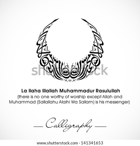 Arabic Islamic calligraphy of dua(wish)  La Illaha Illallah Muhammudur Rasulullah 4(fear of Allah brings intelligence, honesty and love) on abstract grey background. - stock vector