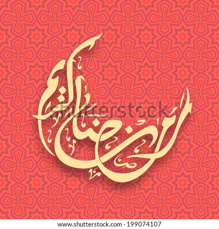 Arabic Islamic calligraphy of golden text Ramadan Kareem in crescent mosque shape on seamless floral decorated pink background.  - stock vector