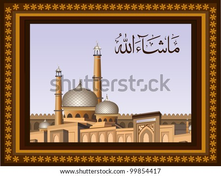 Arabic Islamic calligraphy of  Mashallah ( 'Whatever Allah (God) wills') text With Mosque or Masjid on  modern abstract background with floral pattern & frame, EPS 10 Vector Illustration. - stock vector