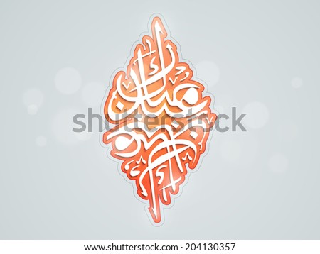 Arabic islamic calligraphy of orange text Eid Mubarak on shiny grey background for Muslim community festival celebrations.  - stock vector