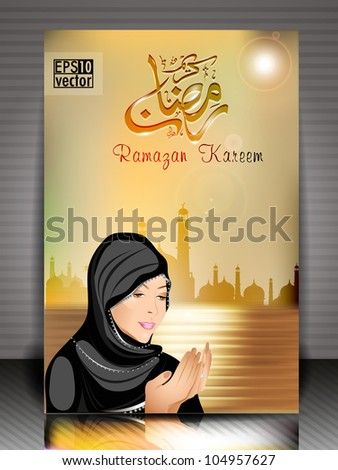 Arabic Islamic calligraphy of  Ramazan Kareem or Ramadan Kareem greeting card with women praying and Mosque or Masjid silhouette on  modern abstract floral pattern background . EPS 10. - stock vector
