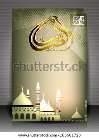 Arabic Islamic calligraphy of Ramazan Mubarak or Ramadan Mubarak greeting card with Mosque or Masjid on modern abstract grunge background . EPS 10 Vector Illustration - stock vector