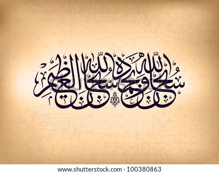 Arabic islamic calligraphy Stock Photos, Images ...