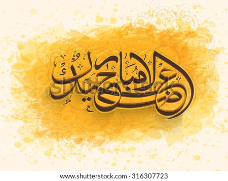 Arabic Islamic calligraphy of text Eid-Al-Adha Mubarak on yellow colour splash background for Muslim community Festival of Sacrifice celebration. - stock vector