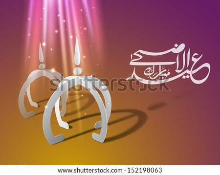 Arabic Islamic calligraphy of text Eid Al Azha or Eid Al Azha with stylize mosque on occasion of Muslim community festival. - stock vector