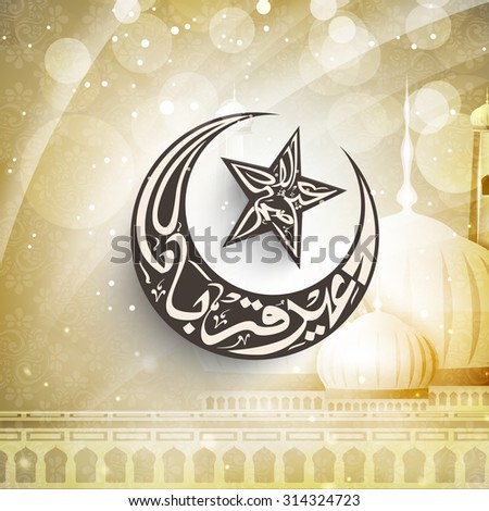 Arabic Islamic calligraphy of text Eid-E-Qurba and Eid-Al-Adha in crescent moon and star shape on shiny Mosque decorated background. - stock vector