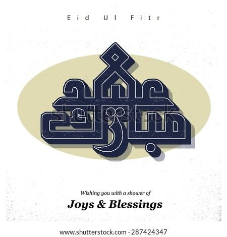 Arabic Islamic calligraphy of text Eid Mubarak for Muslim Community festival Eid - Islamic greeting card Vintage background - stock vector