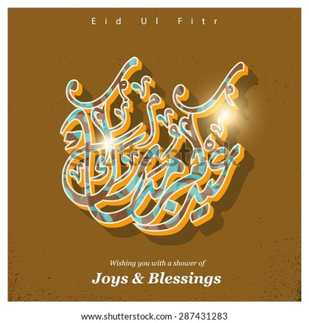 Arabic Islamic calligraphy of text Eid Mubarak for Muslim Community festival Eid - Islamic greeting card Vintage background - stock vector