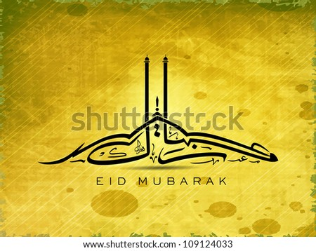 Arabic Islamic calligraphy of text Eid Mubarak on grungy background. EPS 10. - stock vector