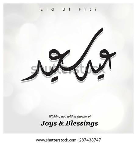 Arabic Islamic calligraphy of text Eid Saeed Mubarak for Muslim Community festival Eid Ul Fitar - Muslim greeting card Vintage background - stock vector