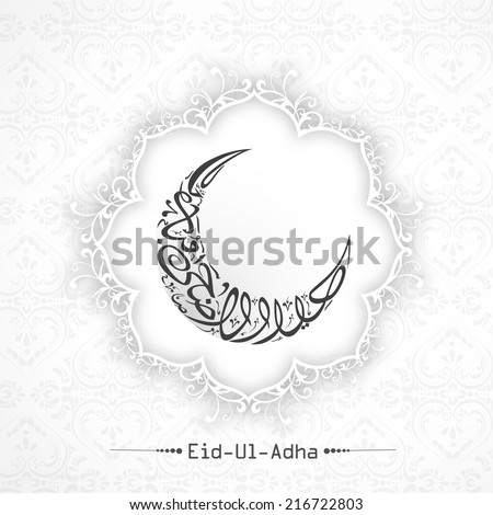 Arabic islamic calligraphy of text Eid-Ul-Adha in moon shape on floral design decorated grey background.  - stock vector