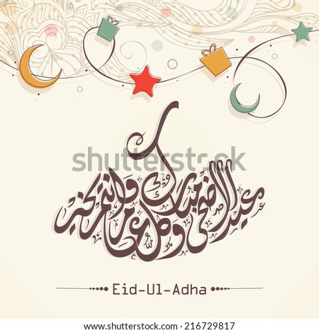 Arabic islamic calligraphy of text Eid-Ul-Adha on beautiful floral design decorated background for Muslim community festival celebrations.  - stock vector