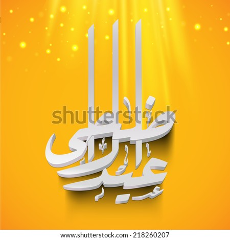 Arabic Islamic calligraphy of text Eid-Ul-Adha on bright yellow background for Muslim community festival celebrations.  - stock vector