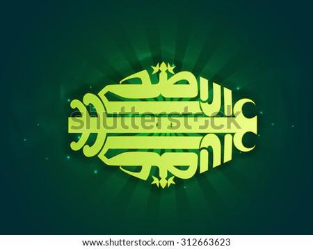 Arabic Islamic calligraphy of text Eid-Ul-Adha on green rays background for Muslim community Festival of Sacrifice celebration. - stock vector