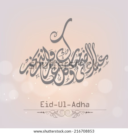 Arabic islamic calligraphy of text Eid-Ul-Adha on shiny background for Muslim community festival of sacrifice celebrations.  - stock vector