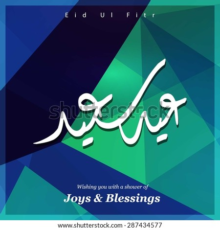 Arabic Islamic calligraphy of text Eid ul Fitar for Muslim Community festival Eid - Islamic greeting card Vintage background - tourquize Blue Mosaic shape background polygon wallpaper - stock vector