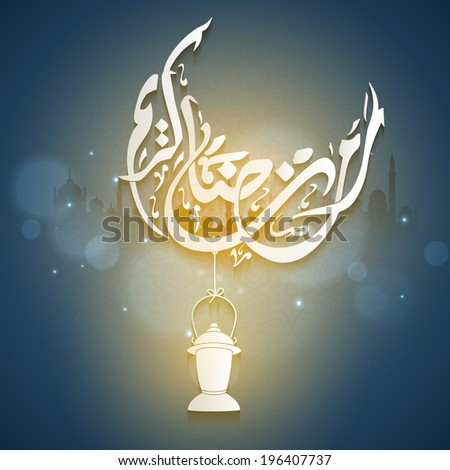 Arabic Islamic calligraphy of text Ramadan Kareem in shape of moon and hanging lantern on mosque silhouetted blue background. - stock vector
