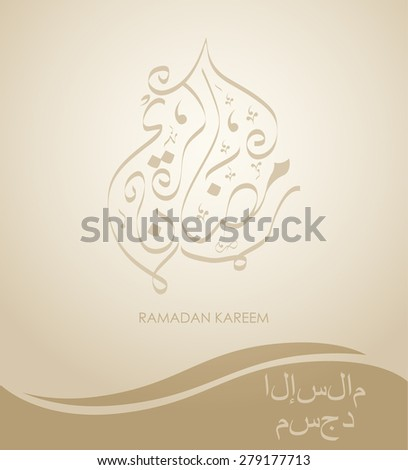 Arabic Islamic calligraphy of text Ramadan Kareem on abstract grey background. - stock vector
