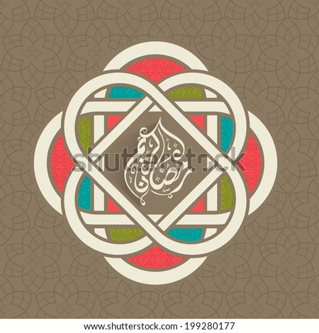 Arabic Islamic calligraphy of text Ramadan Kareem on creative colorful abstract brown background.  - stock vector
