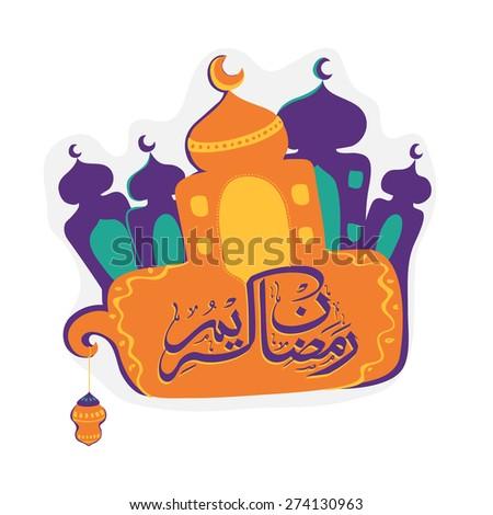 Arabic Islamic calligraphy of text Ramazan Kareem (Ramadan Kareem) on stylish mosque for Muslim community festival celebration. - stock vector