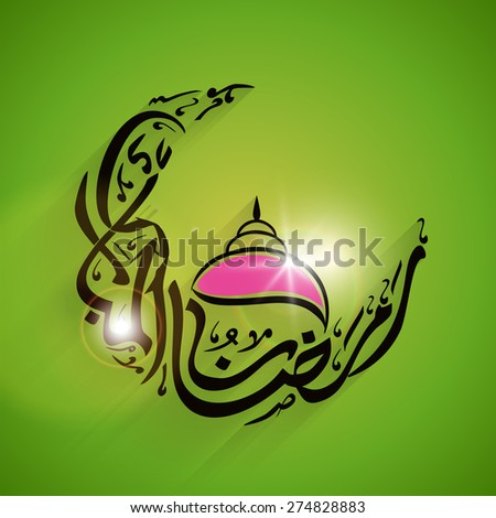 Arabic Islamic calligraphy of text Ramazan-ul-Mubarak (Happy Ramadan) in crescent moon shape and upper part of mosque on shiny green background. - stock vector