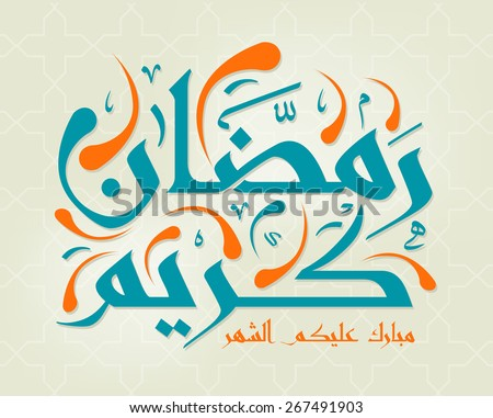 Arabic Islamic calligraphy of text  the Blessed Month of Ramadan, you can use it for islamic  occasions like ramadan holy month and eid ul fitr. - stock vector