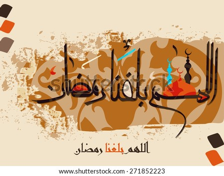Arabic Islamic calligraphy of text Wishing you a blessed Ramadan - stock vector