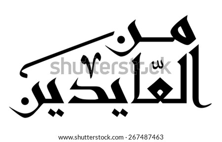 Arabic Islamic calligraphy of text Wishing you a blessed Ramadan you can use it for islamic  occasions like ramadan holy month, eid ul adha and eid ul fitr. - stock vector