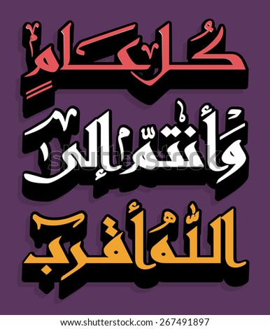 Arabic Islamic calligraphy of text wishing you closer relationship to God,  you can use it for islamic  occasions like ramadan holy month, eid ul adha and eid ul fitr. - stock vector