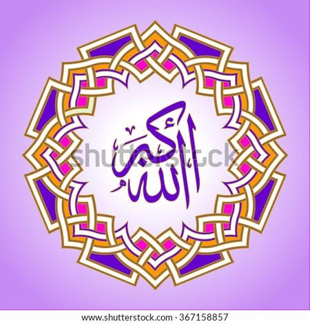 "Arabic Islamic calligraphy pattern vector Allahu Akbar ""God is greater"", takbir, arabesque, violet - stock vector"