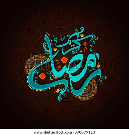 Arabic Islamic Calligraphy text Ramadan Kareem on traditional floral design decorated background for Holy Fasting Month of Muslim Community Festival celebration. - stock vector