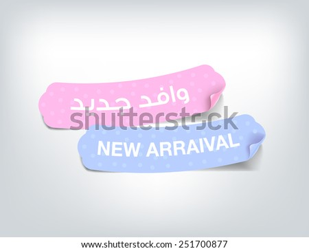 """Arabic Text """"New Arrivals"""" in baby colors - stock vector"""