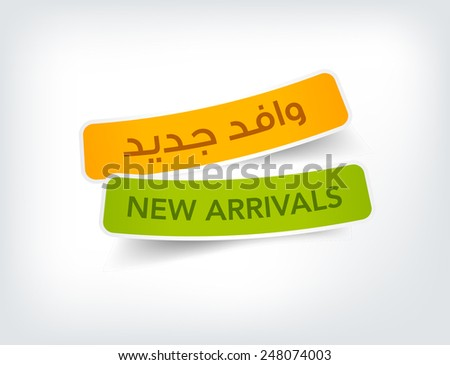 """Arabic Text """"New Arrivals"""" on colorful label - stock vector"""