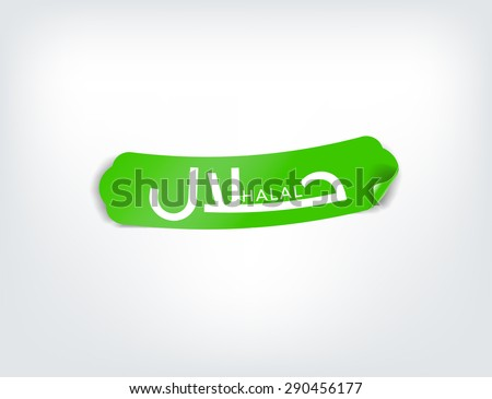 "Arabic Word ""Halal"" Green Product Label - stock vector"