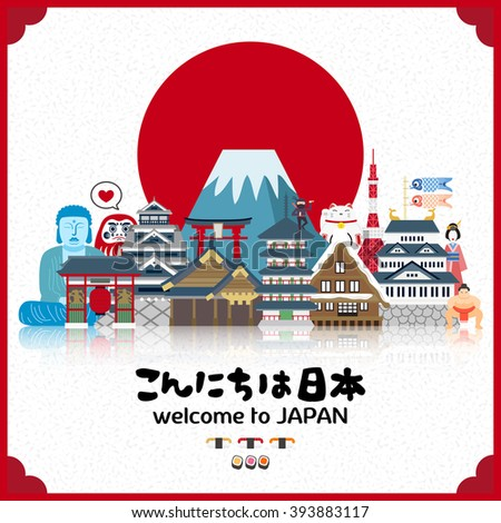 attractive Japan travel poster with sun - Hello Japan in Japanese - stock vector