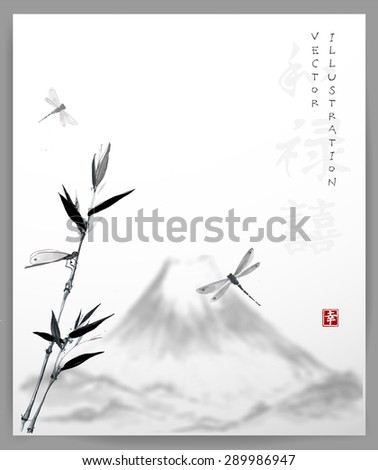 """Bamboo branch, dragonflies and Fujiyama mountain painted in traditional Japanese style sumi-e. Sealed with hieroglyphs """"happiness"""" (red stamp), """"harmony"""", """"well-being"""", """"big luck"""".Place for your text, - stock vector"""