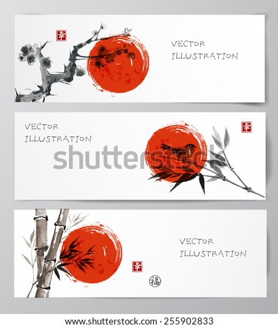 """Banners in sumi-e style with cherry tree branch, little bird, bamboo trees and rising red sun. Traditional Japanese painting. Hand-drawn with ink. Sealed with hieroglyphs """"luck' and """"happiness"""" - stock vector"""