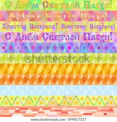 Banners, labels with russian greetings for Easter in various colorful ornaments. Russian translation: Christ Is Risen. He is risen indeed. Happy Easter. Vector illustration - stock vector